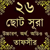 Small 26 Surah icon