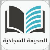 الصحيفة السجادية الكاملة icon