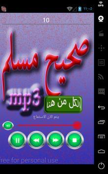 صحيح مسلم poster