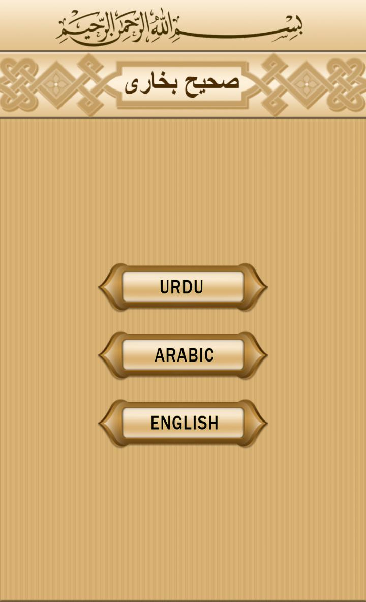 Sahih AL Bukhari Urdu Arabic English Translation for Android - APK
