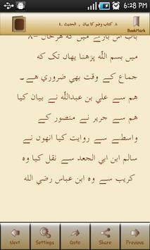 Sahih al-Bukhari Hadith (Urdu) apk screenshot