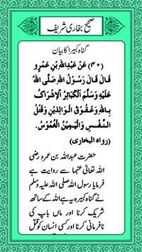 Sahih al-Bukhari Hadith (Urdu) screenshot 9