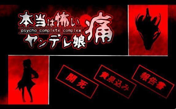 本当は怖いヤンデレ娘 痛~psycho complete complex~ poster