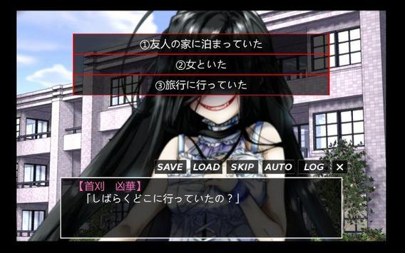本当は怖いヤンデレ娘 痛~psycho complete complex~ screenshot 1