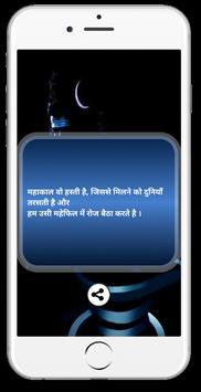 Latest Mahadev Status in Hindi apk screenshot