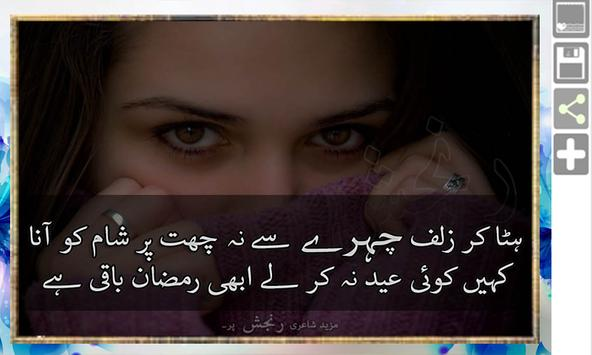 Eid Poetry & Greetings On Photos poster