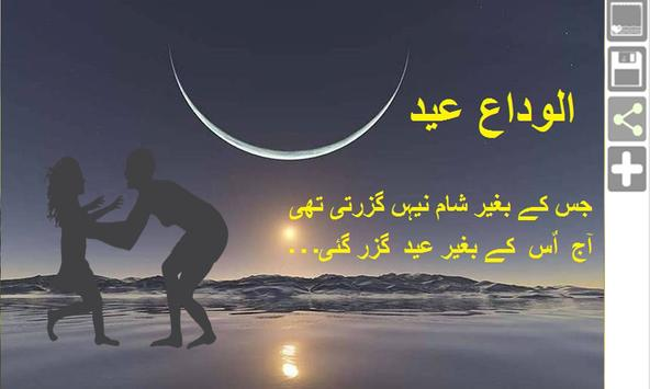Eid Poetry & Greetings On Photos apk screenshot