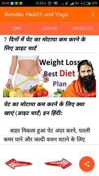 Baba Ramdev Health And Yoga Video Tips Apk Screenshot