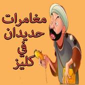 مغامرات حديدان الجديدة 2017 icon
