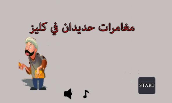 مغامرات حديدان الجديدة 2017 screenshot 1
