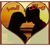 رسائل حب رومانسية رائعة icon