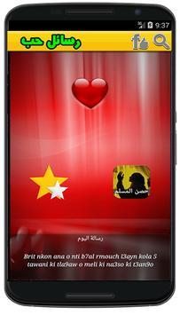 رسائل حب رومانسية رائعة poster