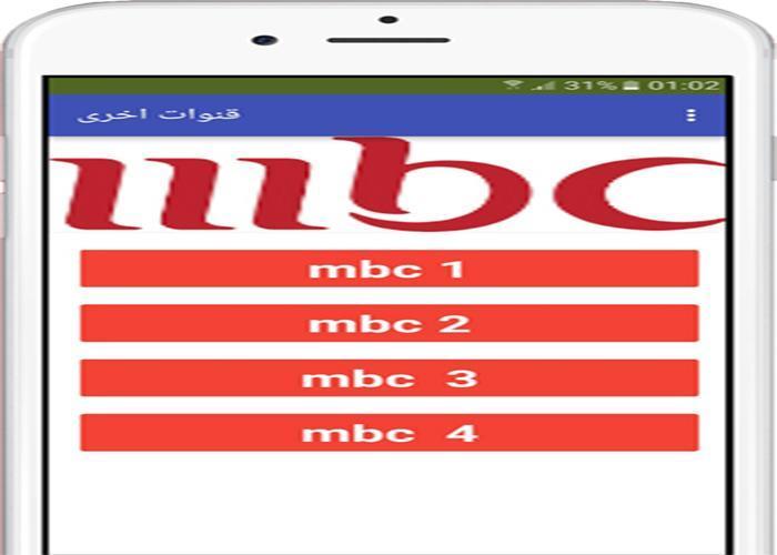 MBC1 LIVE TÉLÉCHARGER