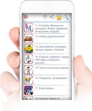 Русско - Английский разговорник скриншот 1