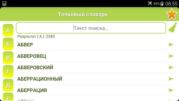 Толковый словарь apk screenshot