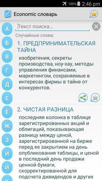 Экономический словарь poster