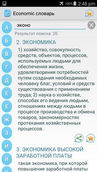 Экономический словарь apk screenshot