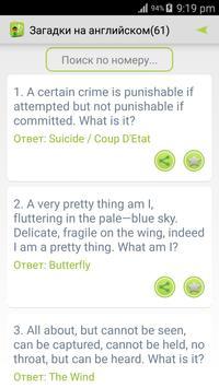 Загадки с ответами apk screenshot