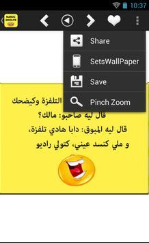 Maroc Insolite apk screenshot