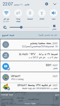 جدول نظم معلومات مسائي screenshot 2