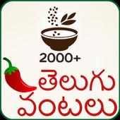 Telugu Vantalu icon