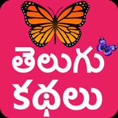 Telugu Stories A to Z icon