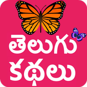 Telugu Stories A to Z icon