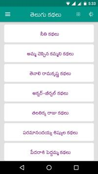 Telugu Stories A to Z poster