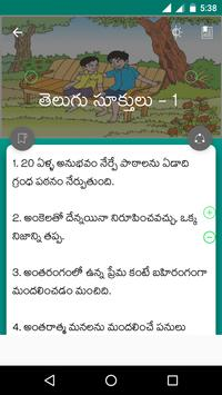 Telugu Stories A to Z apk screenshot
