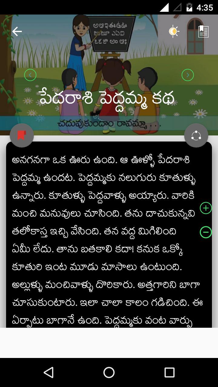 Types Of Poems In Telugu