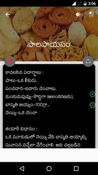 100000+ Telugu Vantalu screenshot 4