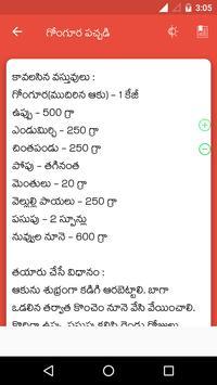 100000+ Telugu Vantalu screenshot 5