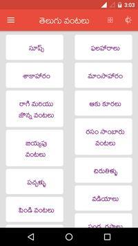 100000+ Telugu Vantalu screenshot 7