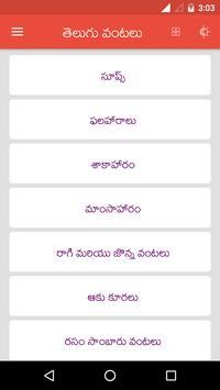 100000+ Telugu Vantalu poster