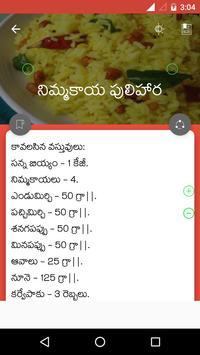 100000+ Telugu Vantalu screenshot 1