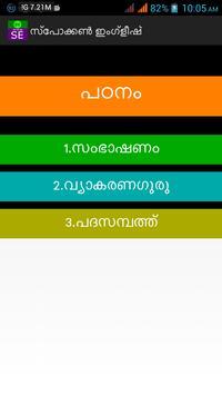 Spoken English in Malayalam screenshot 1