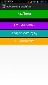 Spoken English in Malayalam screenshot 2