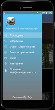 HD Обои и Фоны apk screenshot