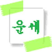 사자성어 운세 icon
