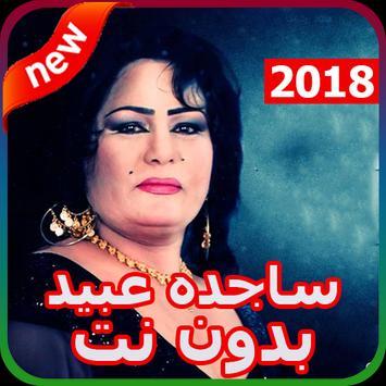 ... أغاني ساجده عبيد 2018 بدون نت - ردح عراقي apk تصوير الشاشة
