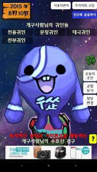 오! 마이 수호신 poster