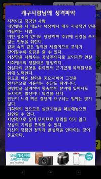 오! 마이 수호신 screenshot 1