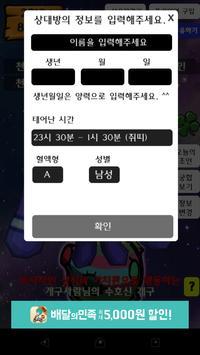 오! 마이 수호신 screenshot 3