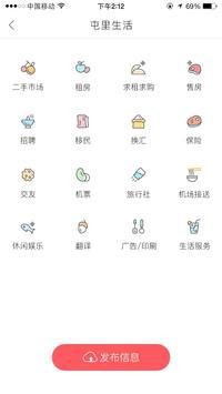 Tong screenshot 1