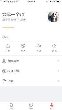 Tong screenshot 2