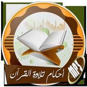 تعلم قواعد وأحكام تلاوة القرآن - أحمد عامر بدون نت icon