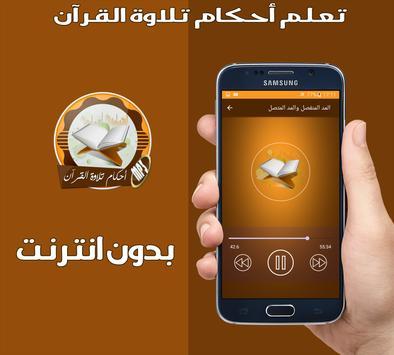 تعلم قواعد وأحكام تلاوة القرآن - أحمد عامر بدون نت apk screenshot