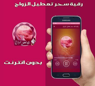 رقية مؤثرة لعلاج سحر تعطيل الزواج بدون انترنت screenshot 7