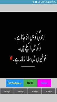 Sad Urdu poetry Shayyari New poster