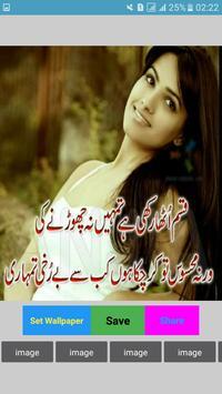 Sad Urdu poetry Shayyari New screenshot 1